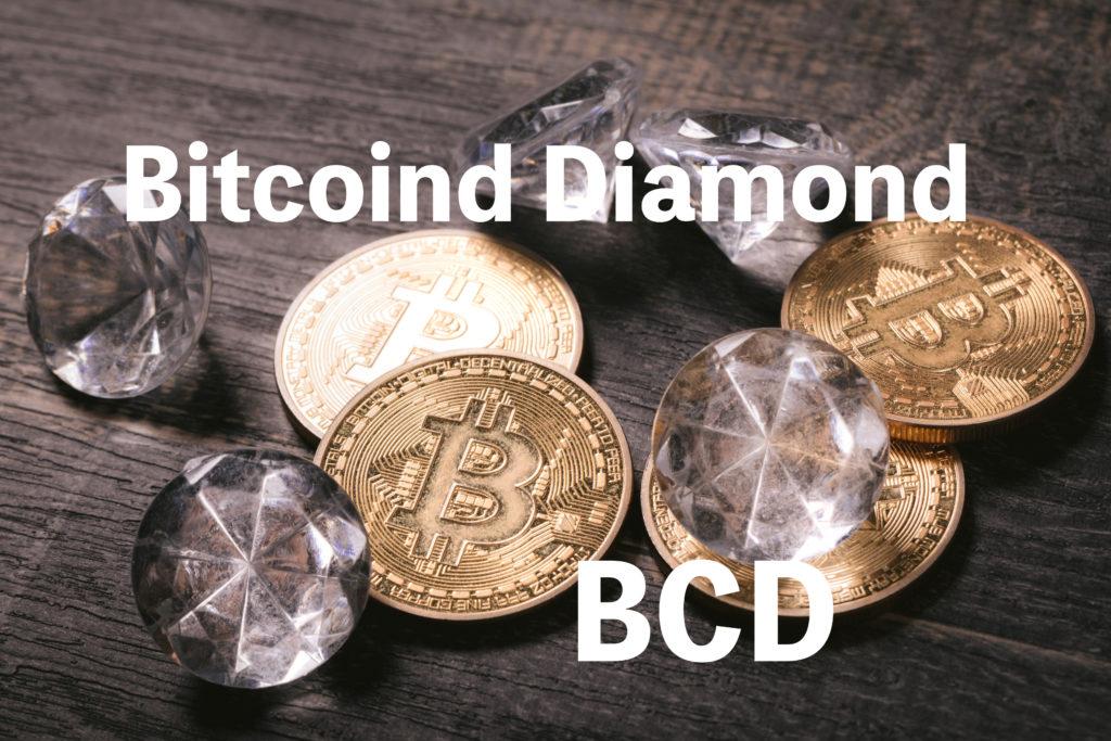 ビットコインとダイヤモンド